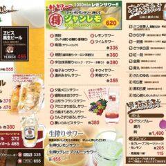 【すすきの・プラザ店】ドリンクメニュー1